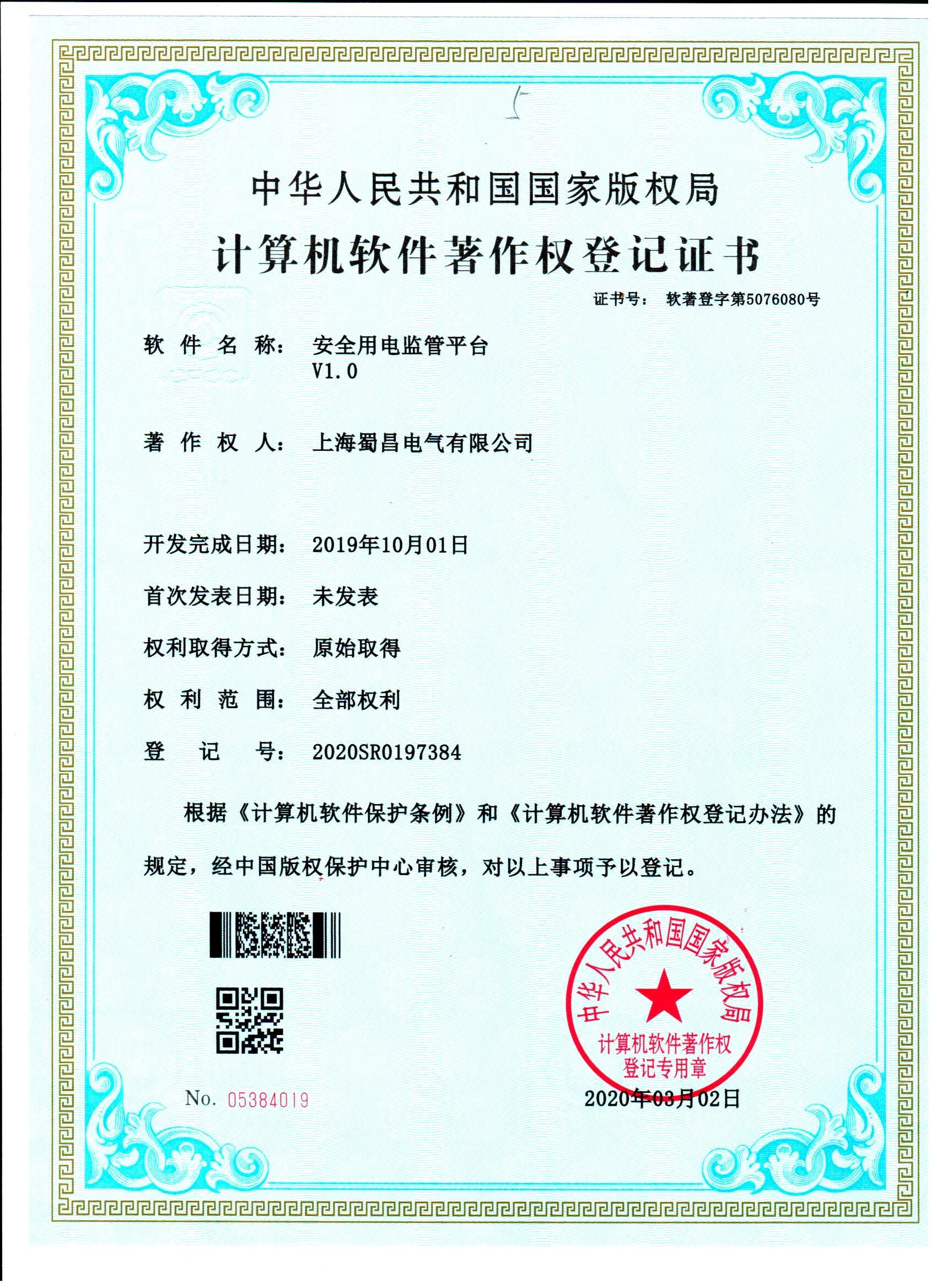 计算机软件著作权登记证书 安全用电监管平台.jpg