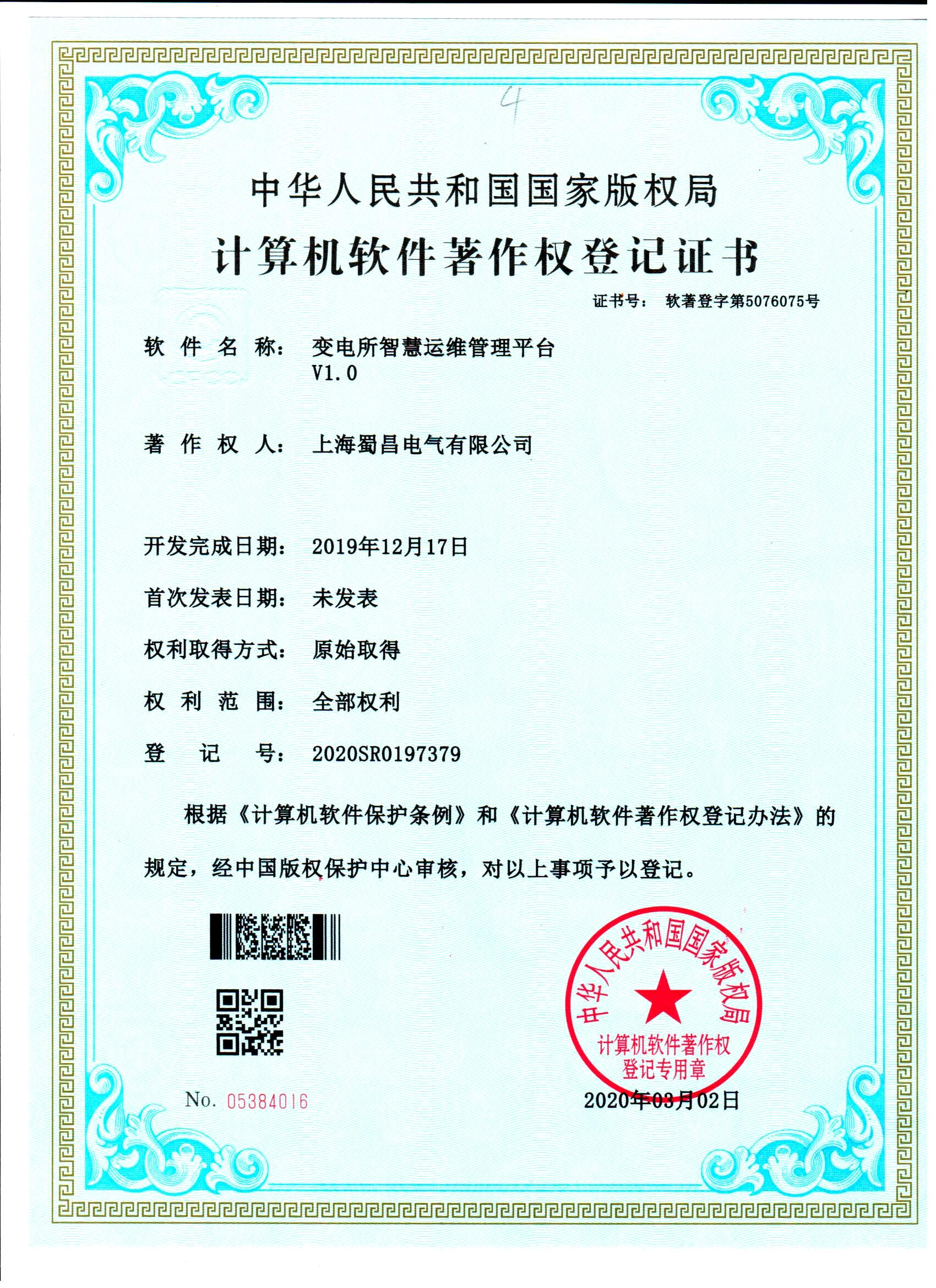 计算机软件著作权登记证书 变电所智慧运维管理平台.jpg