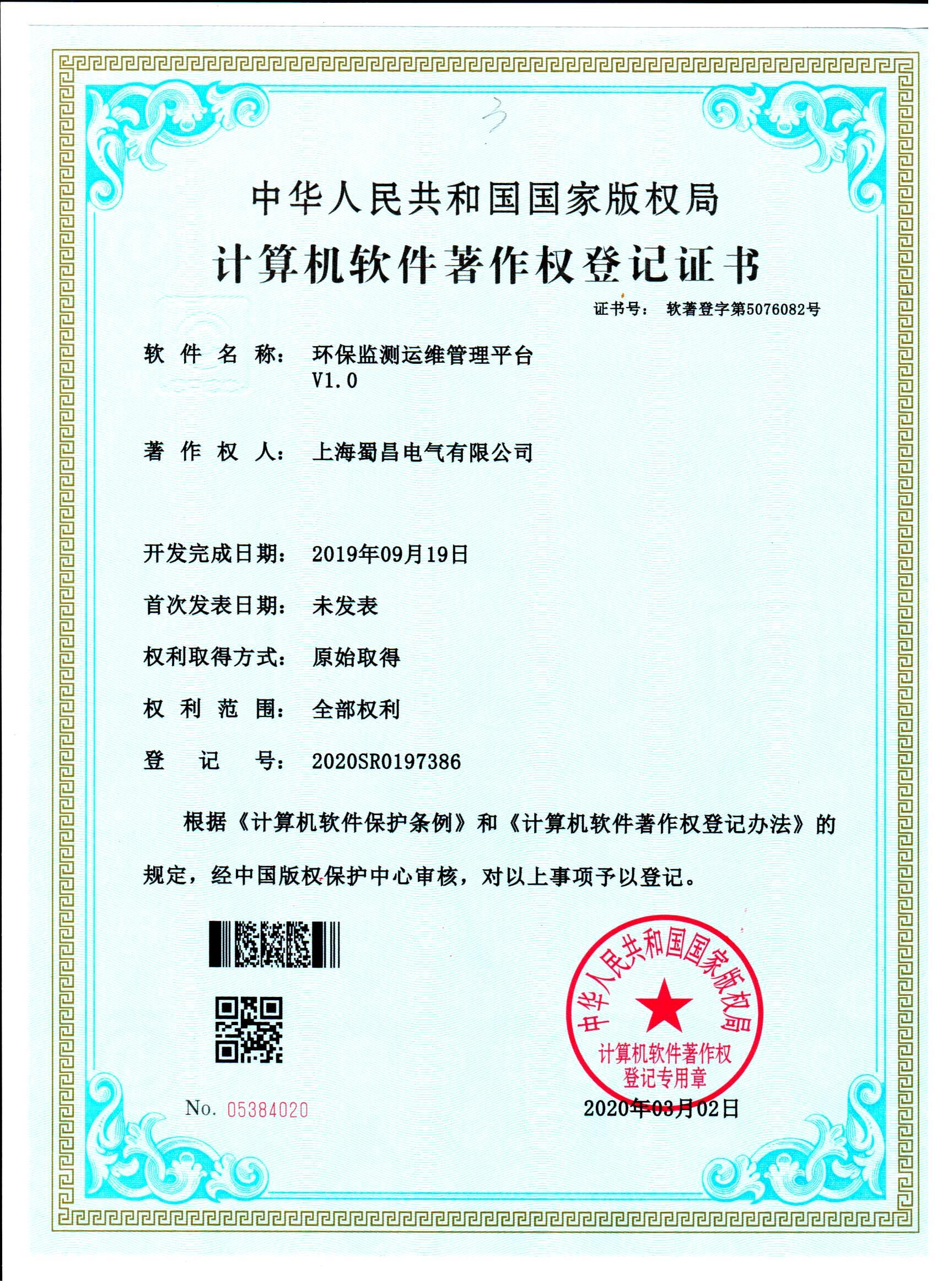 计算机软件著作权登记证书 环保监测运维管理平台.jpg